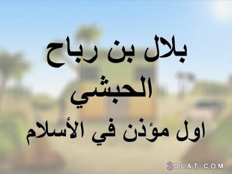 سيرة بلال بن رباح رضي الله عنه 3dlat.com_07_19_7ea6