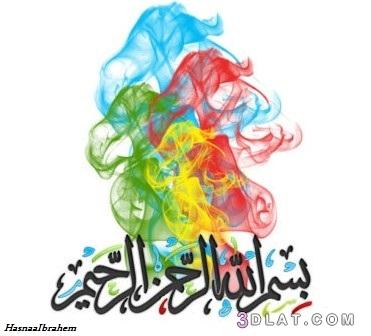 اسلامية القرآن الكريم الأسلام 3dlat.com_07_19_d961