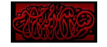 ۞حتى تكوني هاجرة للقرآن الكريم 3dlat.com_07_19_fd7c