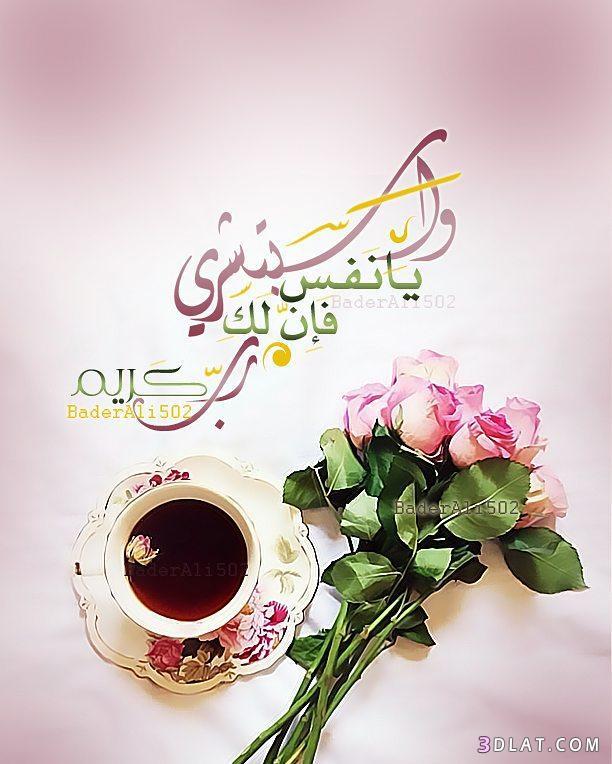 عبارات اسلامية جميلة 2019, أجمل العبارات 3dlat.com_08_18_2c8f