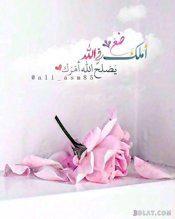 عبارات اسلامية جميلة 2019, أجمل العبارات 3dlat.com_08_18_6a89