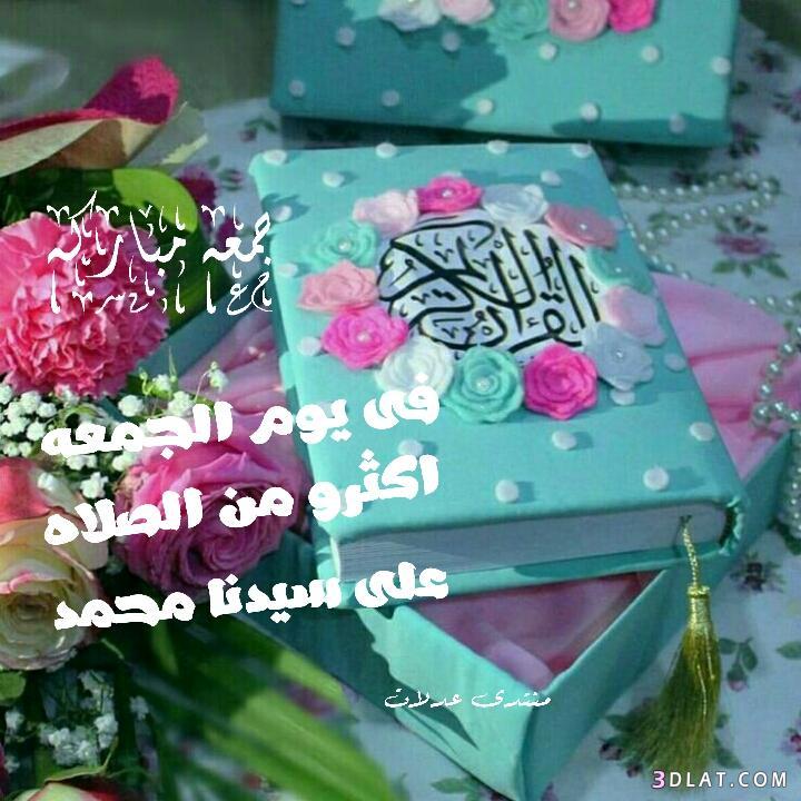 الجمعه تصميمى.بطاقات الجمعه2019.صور الجمعه للواتس والفيس 3dlat.com_08_18_756c