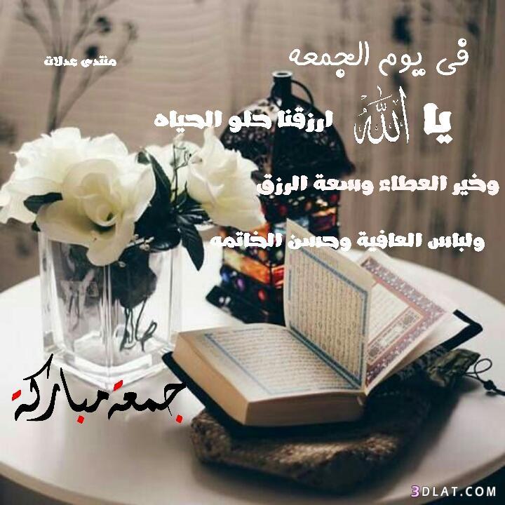 الجمعه تصميمى.بطاقات الجمعه2019.صور الجمعه للواتس والفيس 3dlat.com_08_18_8313