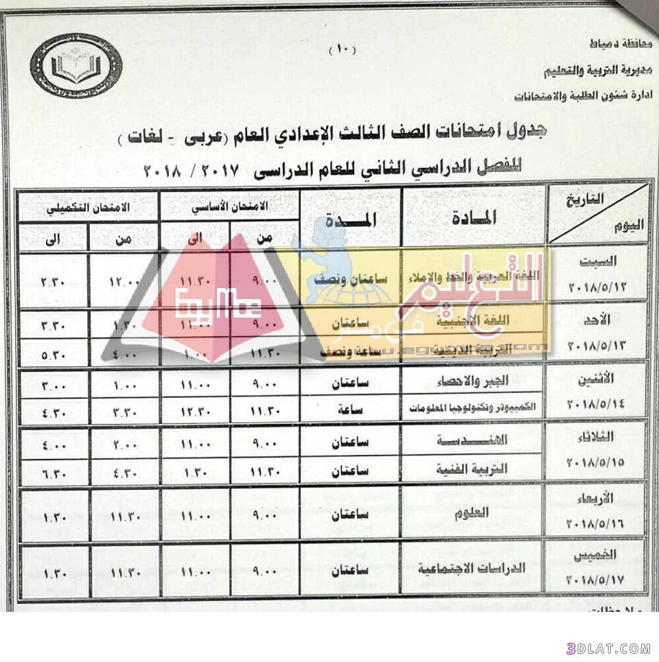 جدول امتحان الترم الثاني محافظة دمياط 3dlat.com_08_18_90df