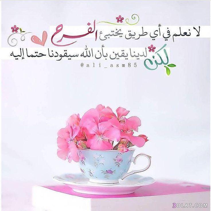 عبارات اسلامية جميلة 2019, أجمل العبارات 3dlat.com_08_18_a020