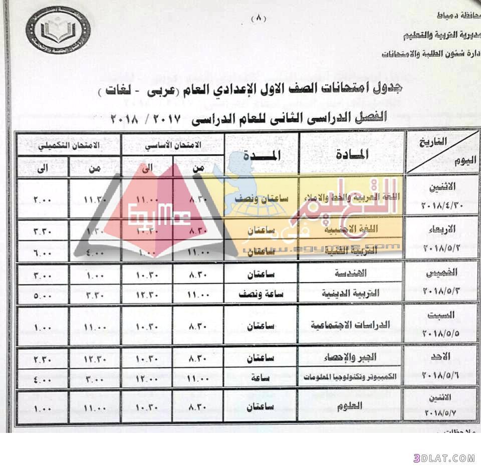 جدول امتحان الترم الثاني محافظة دمياط 3dlat.com_08_18_d78d