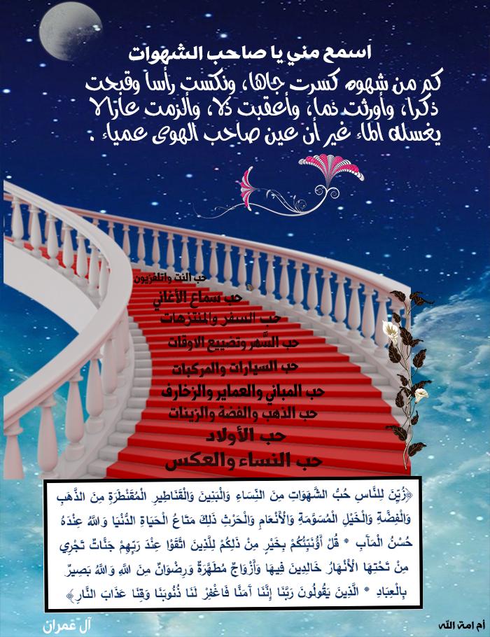 تصميمي كلمات تذكرة وآيات وأحاديث مفسرة 3dlat.com_08_18_f5d7