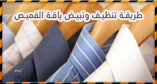 طريقة تنظيف وتبيض ياقة القميص 3dlat.com_08_19_fd96