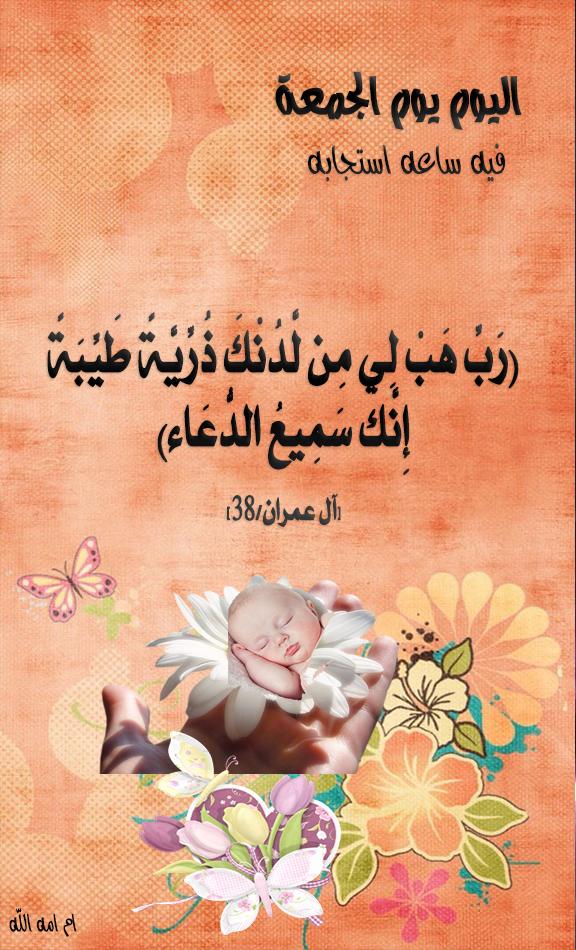 تصميمي أدعيـــة فهيا ندعو الجمعة ففيه 3dlat.com_09_18_15e1