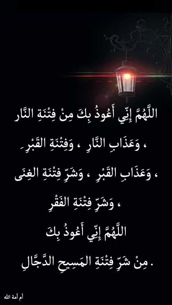 صوردعاء ليلة القدر وأدعية كثيرة المناسبات،أدعية لليالى رمضان