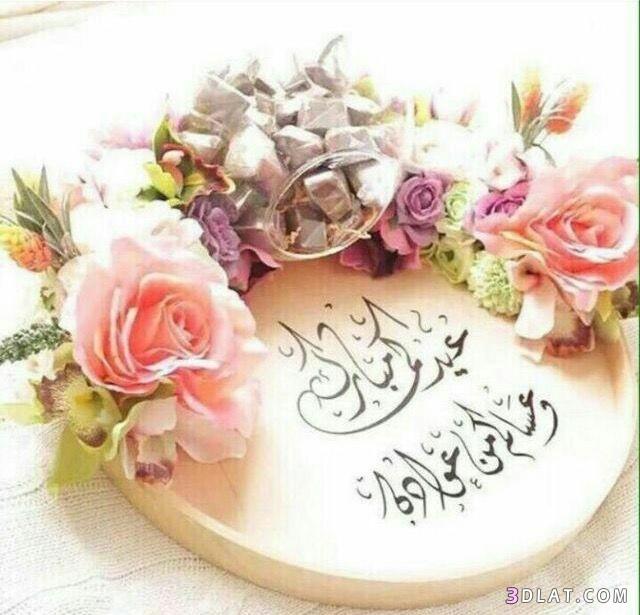 تهنئة بالعيد.صور مميزة ورائعه للتهنئة بقدوم 3dlat.com_09_18_33c9