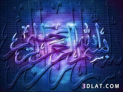 كلمات مهلكات وردت القرآن الكريم 3dlat.com_09_18_3759