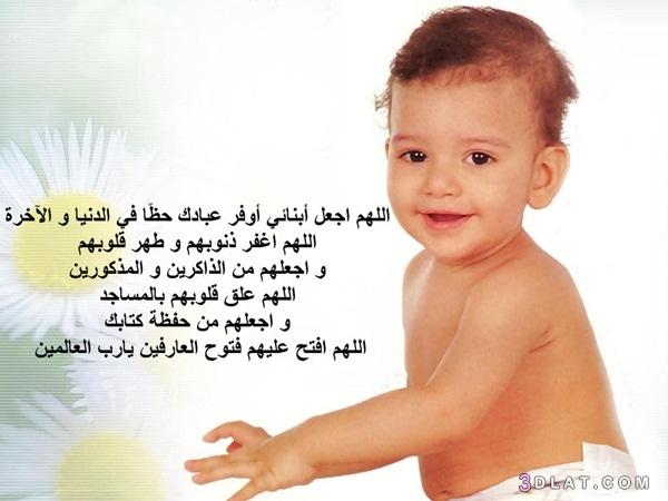 الابناء 2019 خلفيات الاولاد ,صور ولادى 3dlat.com_09_18_4f57