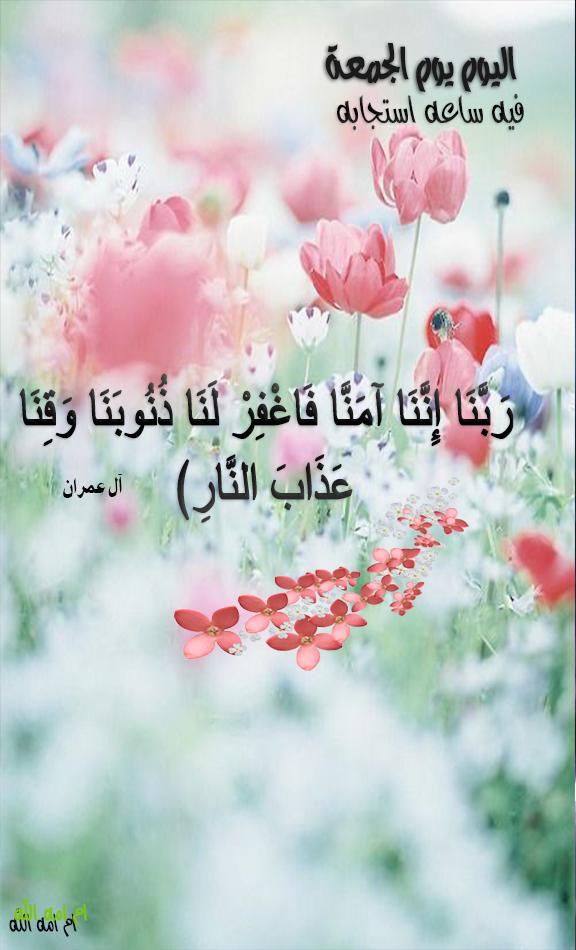 تصميمي أدعيـــة فهيا ندعو الجمعة ففيه 3dlat.com_09_18_5a21