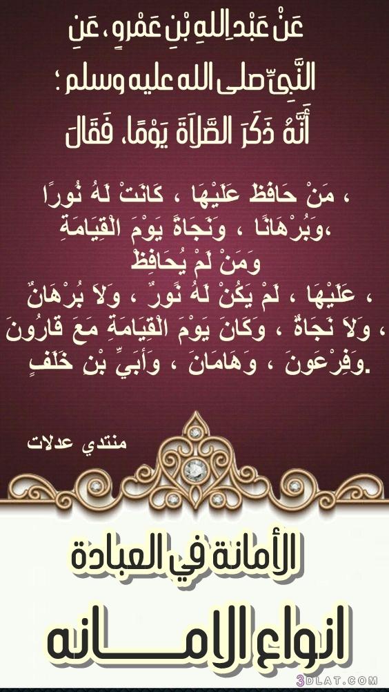 احاديث ألأمانه ايات قرانيه الامانه اقسام 3dlat.com_09_18_62b9
