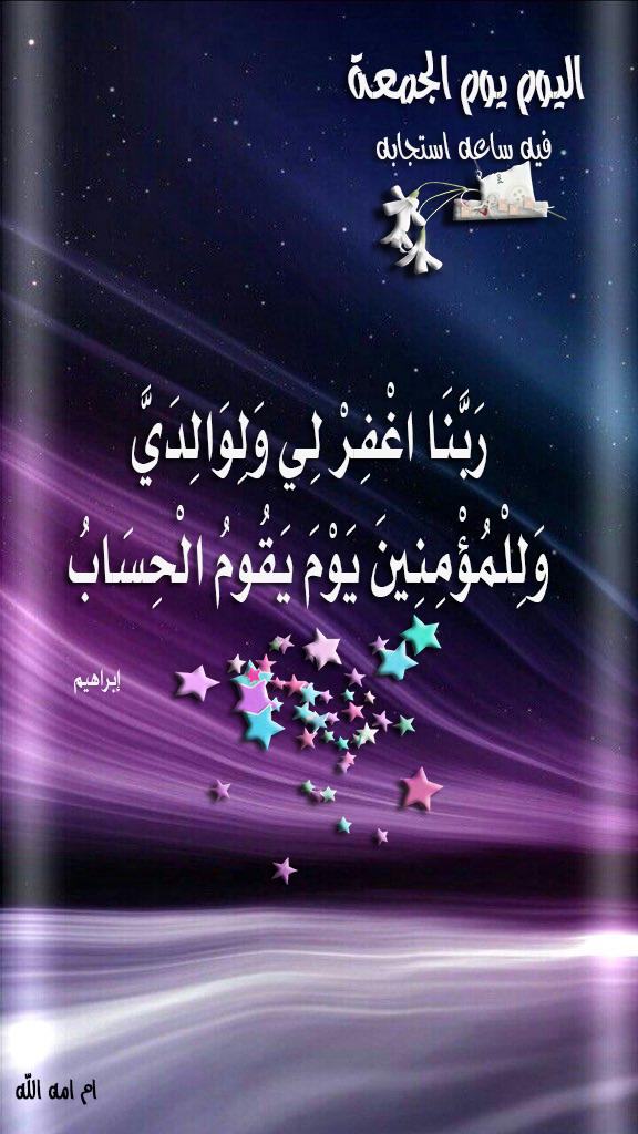 تصميمي أدعيـــة فهيا ندعو الجمعة ففيه 3dlat.com_09_18_7219