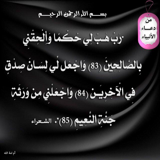 تصميمي أدعية الأنبياء القرآن الكريم2019،أدعية الأنبياء 3dlat.com_09_18_78dc