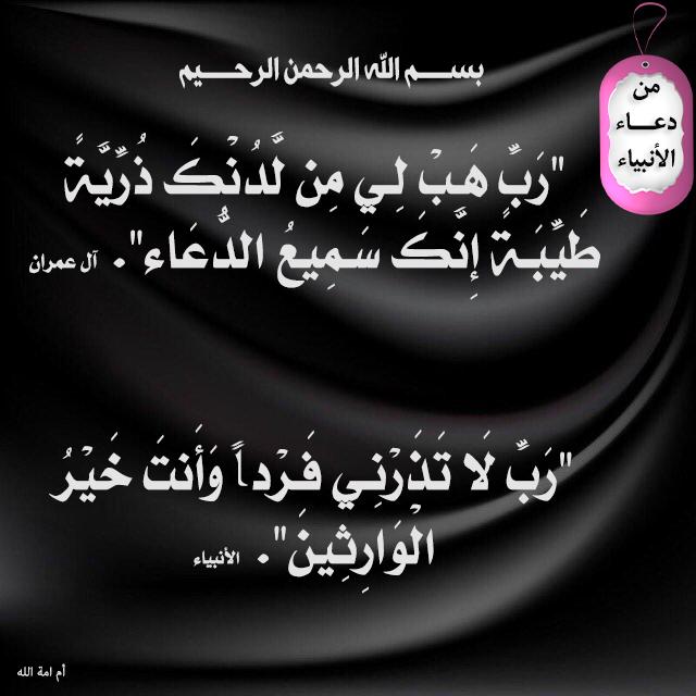 تصميمي أدعية الأنبياء القرآن الكريم2019،أدعية الأنبياء 3dlat.com_09_18_7e53