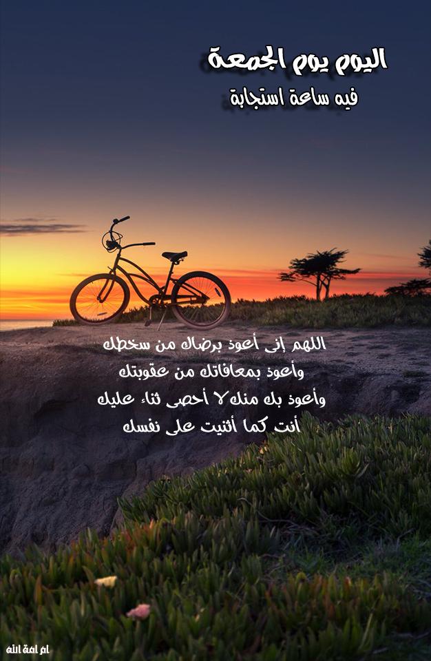 تصميمي أدعيـــة فهيا ندعو الجمعة ففيه 3dlat.com_09_18_9d70