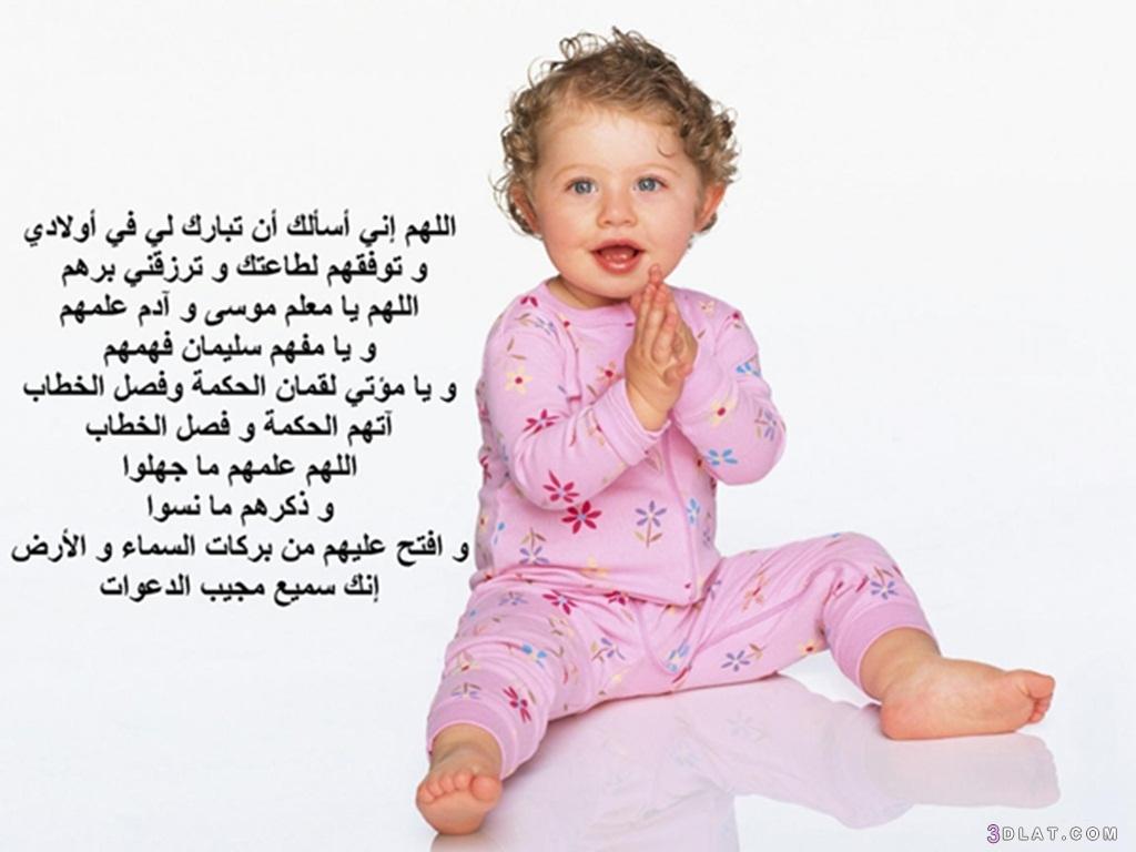 الابناء 2019 خلفيات الاولاد ,صور ولادى 3dlat.com_09_18_b05a