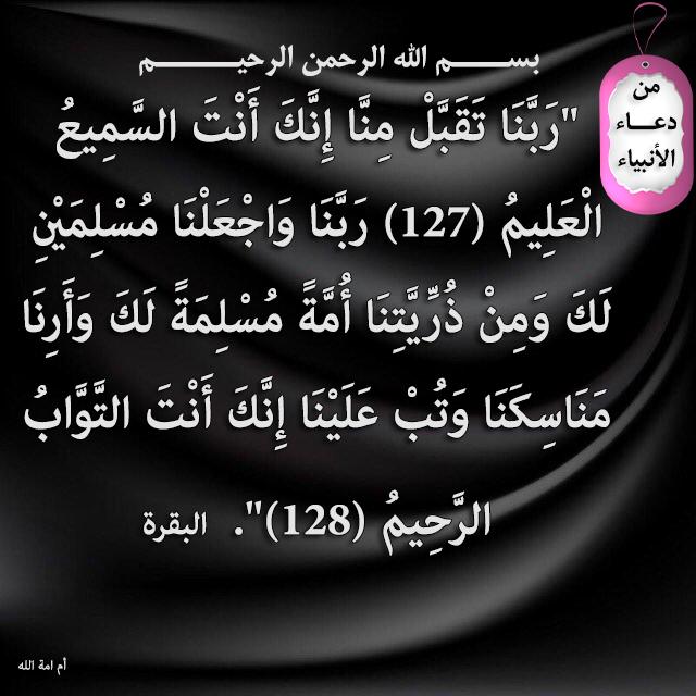 تصميمي أدعية الأنبياء القرآن الكريم2019،أدعية الأنبياء 3dlat.com_09_18_b82d