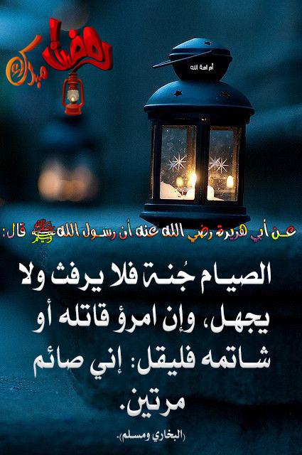تصميمي صورأحاديث النبي رمضان المبارك ،صور 3dlat.com_09_18_d5e5