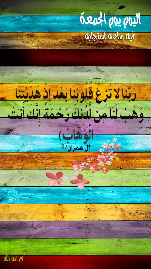 تصميمي أدعيـــة فهيا ندعو الجمعة ففيه 3dlat.com_09_18_f0d1