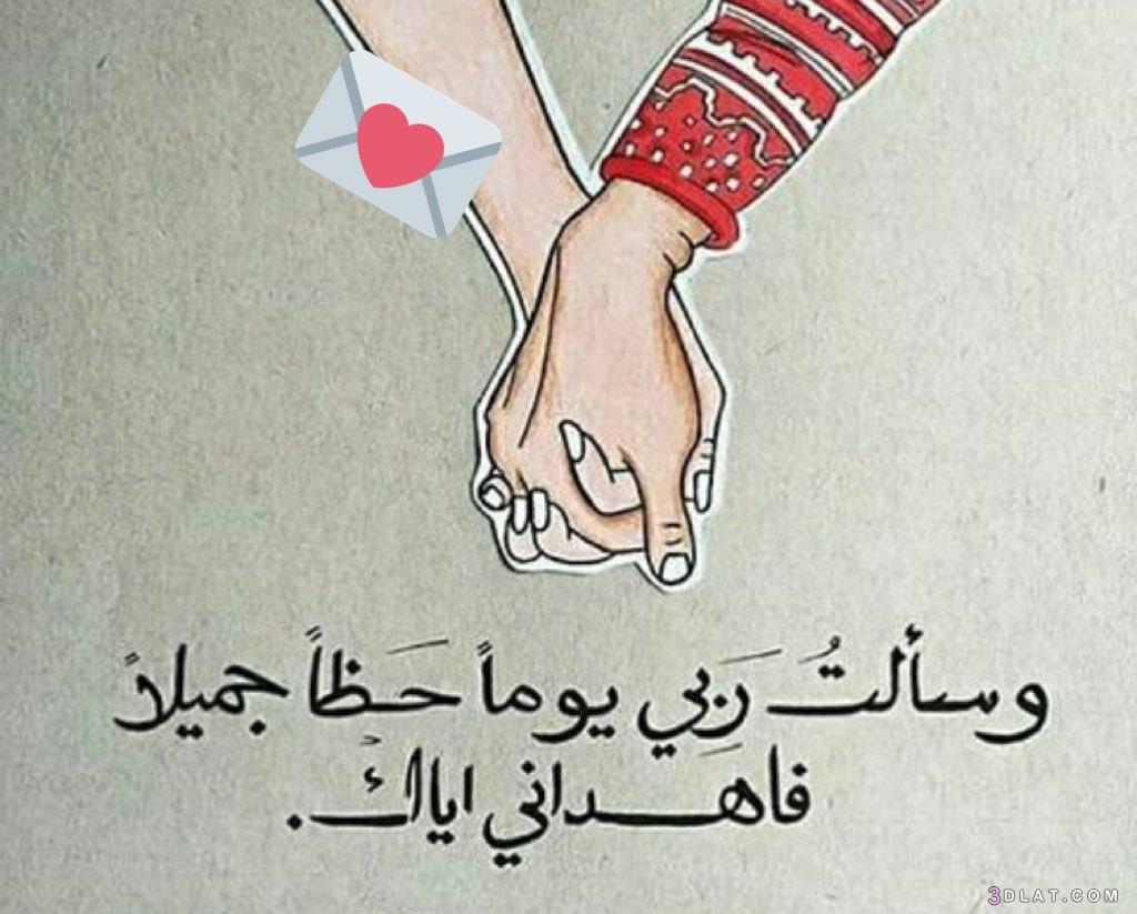 رسائل حب وشوق قصيرة للموبايل للحبيب والزوج2021 مسجات حب وغرام