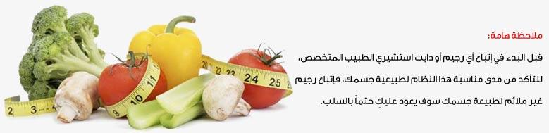 الصائح لانقاص الوزن والتخلص الدهون الضارة 3dlat.com_0c0809dd94