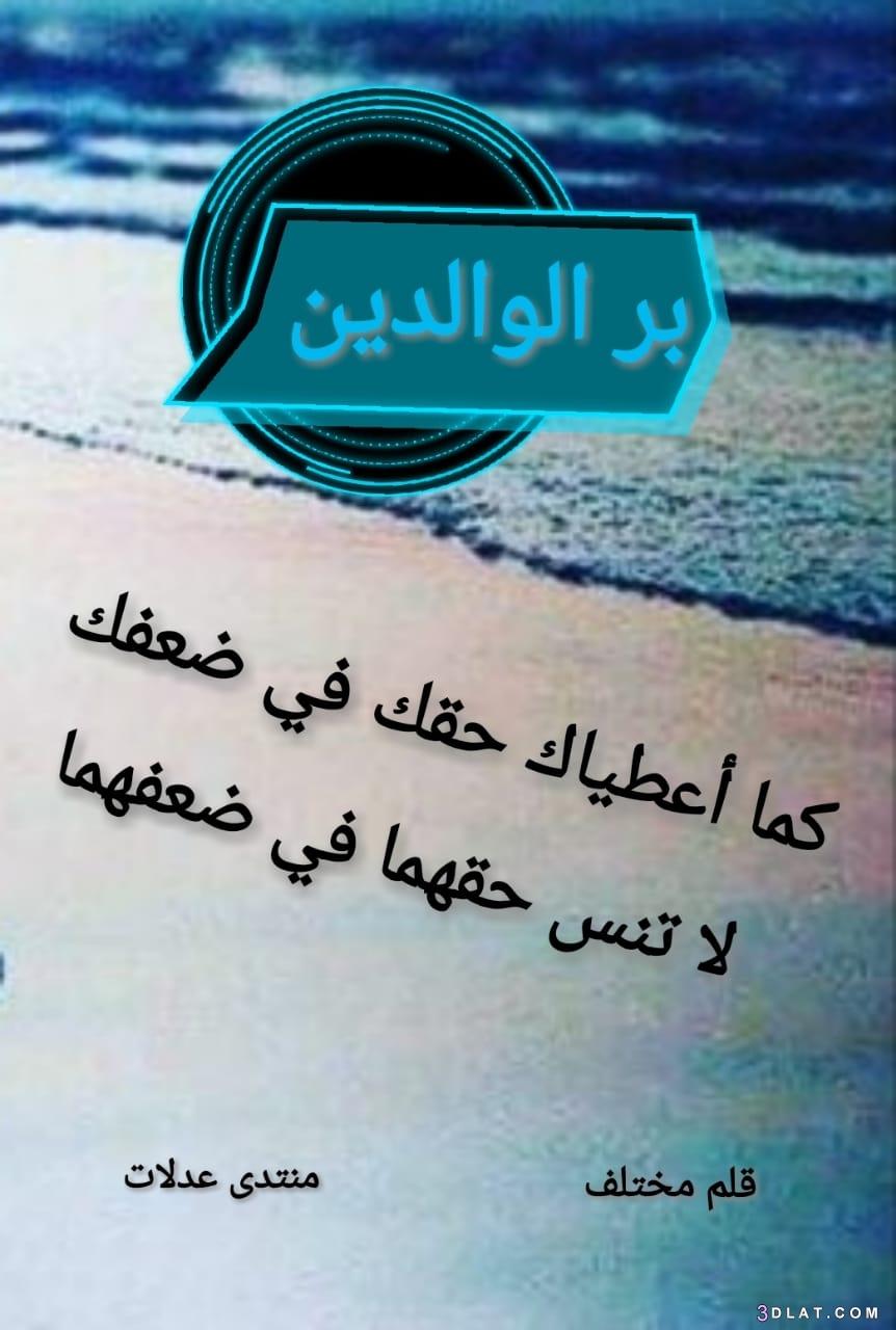 تصميمي الوالدين العقوق)) 3dlat.com_10_18_2109