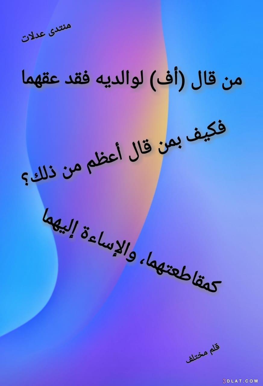 تصميمي الوالدين العقوق)) 3dlat.com_10_18_4bec