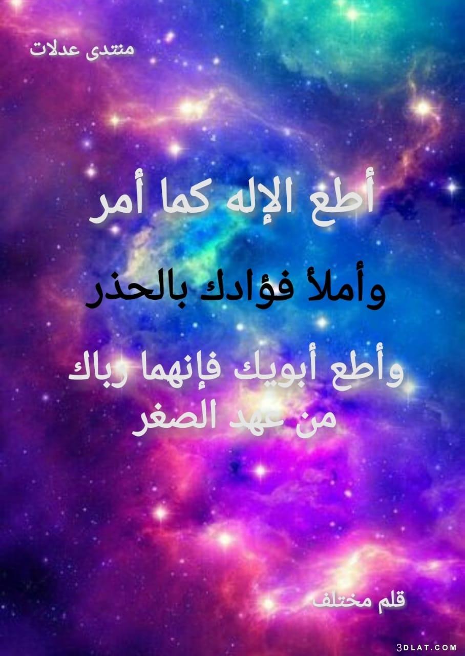 تصميمي الوالدين العقوق)) 3dlat.com_10_18_6dc4