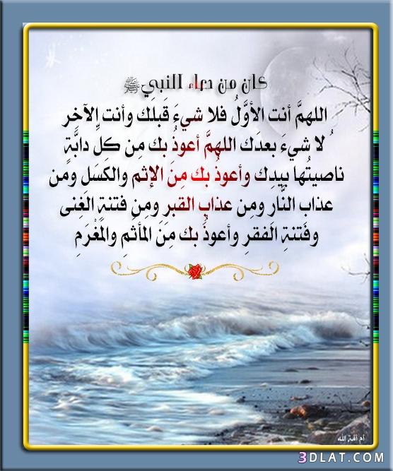تصميمى إسلامية قرآنية وحديث شريف ودعاء 3dlat.com_10_18_8c97