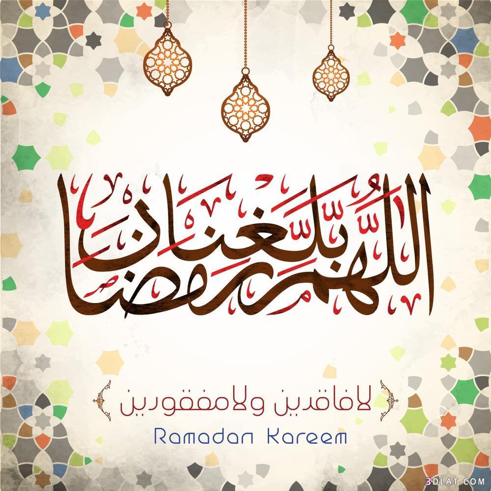 صورجميلة رمضان,خلفيات رمضان كريم,رمزيات رمضان2018,بوستات رمضان 3dlat.com_10_18_913a