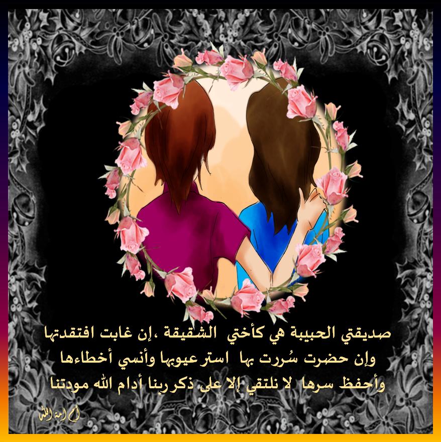 نصائح للمراهقات وأهمية اختيار الأصدقاء 3dlat.com_10_18_efa8