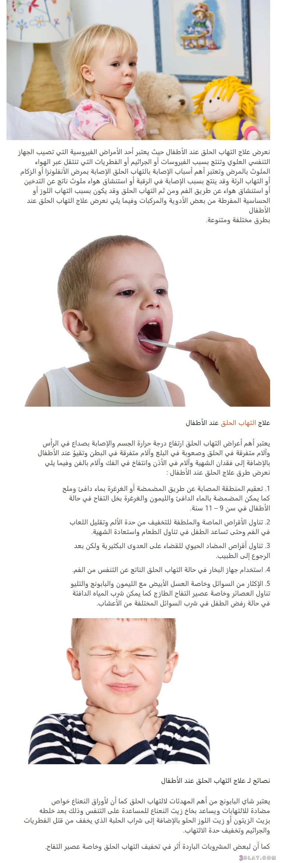 طريقة التخلص البلغم الحلق وعلاج التهاب 3dlat.com_10_19_2609