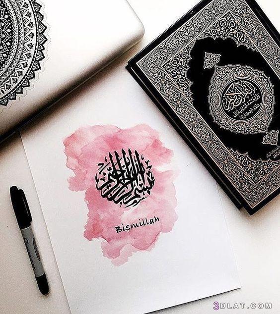 اسلامية القرآن الكريم الأسلام 3dlat.com_10_19_e5c2