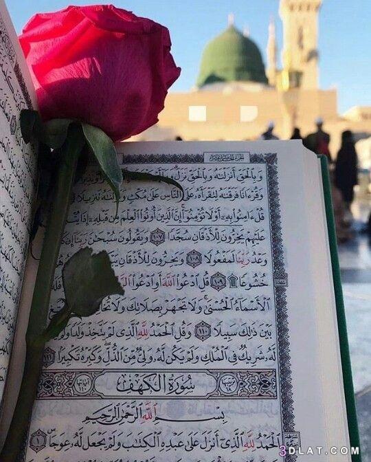 اسلامية القرآن الكريم الأسلام 3dlat.com_10_19_e987