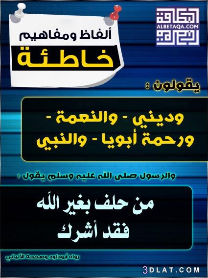 لألفاظ ومفاهيم خاطئة سلسلة بطاقات للتحذير 3dlat.com_11_18_ddf3