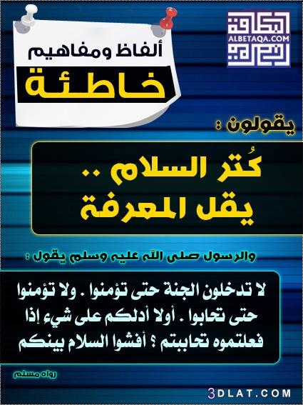 لألفاظ ومفاهيم خاطئة سلسلة بطاقات للتحذير 3dlat.com_11_18_ebb4