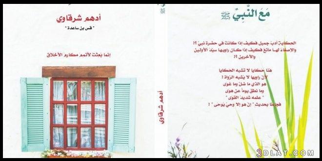 أقوال وحكم وفوائد كتاب النبي الله 3dlat.com_11_19_7983