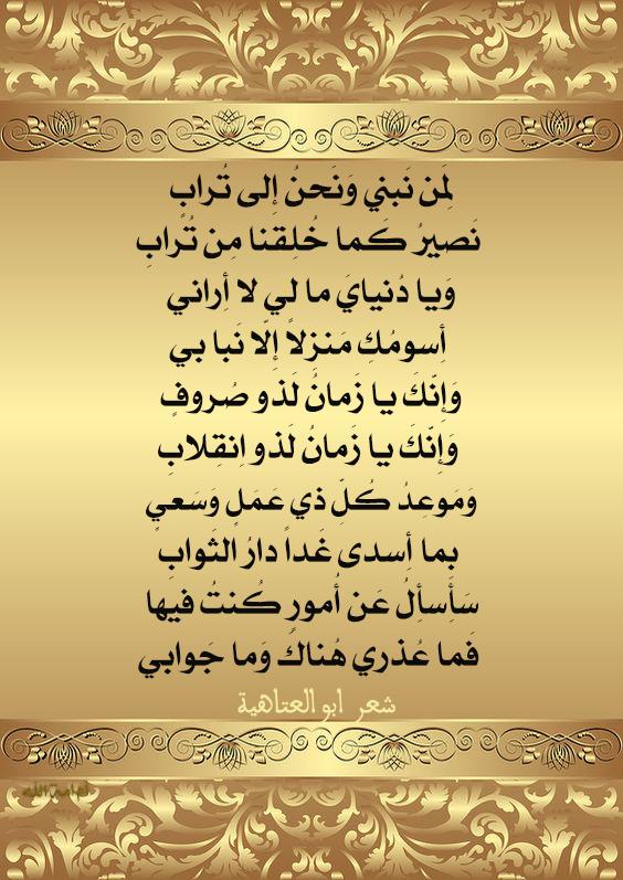لأشعار إسلامية تصميمي أشعار لعلماء الإسلام 3dlat.com_11_19_91ad