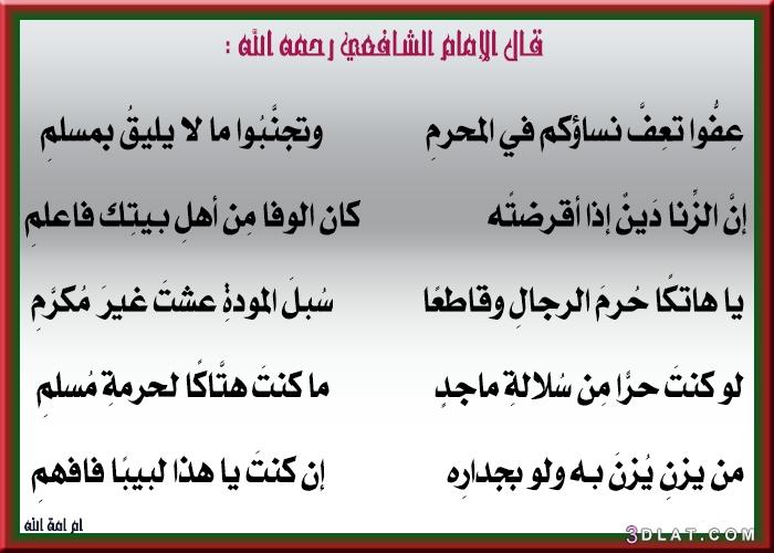 لأشعار إسلامية تصميمي أشعار لعلماء الإسلام 3dlat.com_11_19_a27a