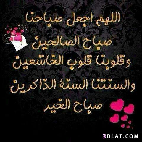 صباح الخير لصباح الخير 2019 صباح 3dlat.com_12_18_1a85