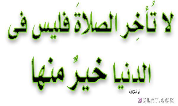تصميمي مخطوطات دينية رائعة، مخطوطات قرآن 3dlat.com_12_18_36d1