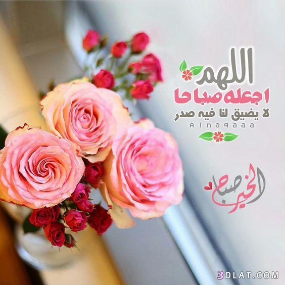 صباح الخير لصباح الخير 2019 صباح 3dlat.com_12_18_4105