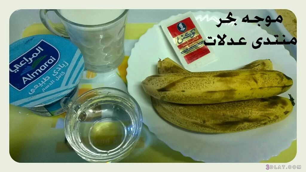 ثموزى الموز بالفانيللا مطبخي عصير الموز 3dlat.com_12_18_4f1f