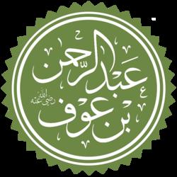 عبد الرحمن بن عوف أحد العشرة المبشرين بالجنة 3dlat.com_12_18_512b