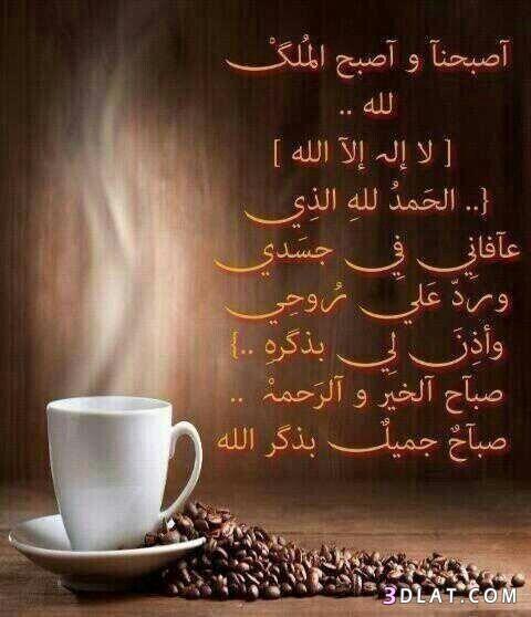 صباح الخير لصباح الخير 2019 صباح 3dlat.com_12_18_552b