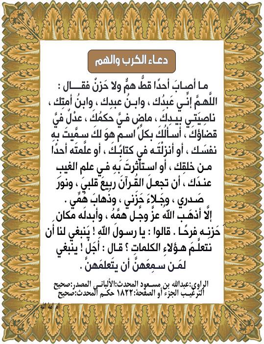 اللهم اني عبدك وابن عبدك ناصيتي اسلام ويب